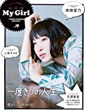 "【Amazon.co.jp限定】別冊CD&DLでーた My Girl vol.19 ""VOICE ACTRESS EDITION"" 上坂すみれ 生写真付"