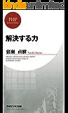 解決する力 (PHPビジネス新書)