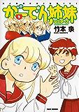 がーでん姉妹(2) (バンブーコミックス 4コマセレクション)
