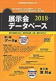 展示会データベース2018年版