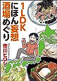1LDKにほん妄想酒場めぐり (ぶんか社グルメコミックス)