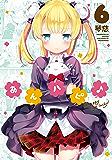あんハピ♪ 6巻 (まんがタイムKRコミックス)