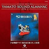 YAMATO SOUND ALMANAC 1979-Ⅰ「宇宙戦艦ヤマト 新たなる旅立ち 音楽集」