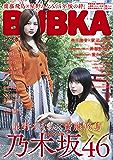 BUBKA(ブブカ) 2019年11月号 [雑誌]