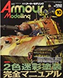 Armour Modelling(アーマーモデリング) 2017年 10 月号 [雑誌]