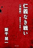 仁義なき戦い〈決戦篇〉 美能幸三の手記より (角川文庫)