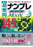 秀作 超難問ナンプレプレミアム145選 Moon(ムーン)