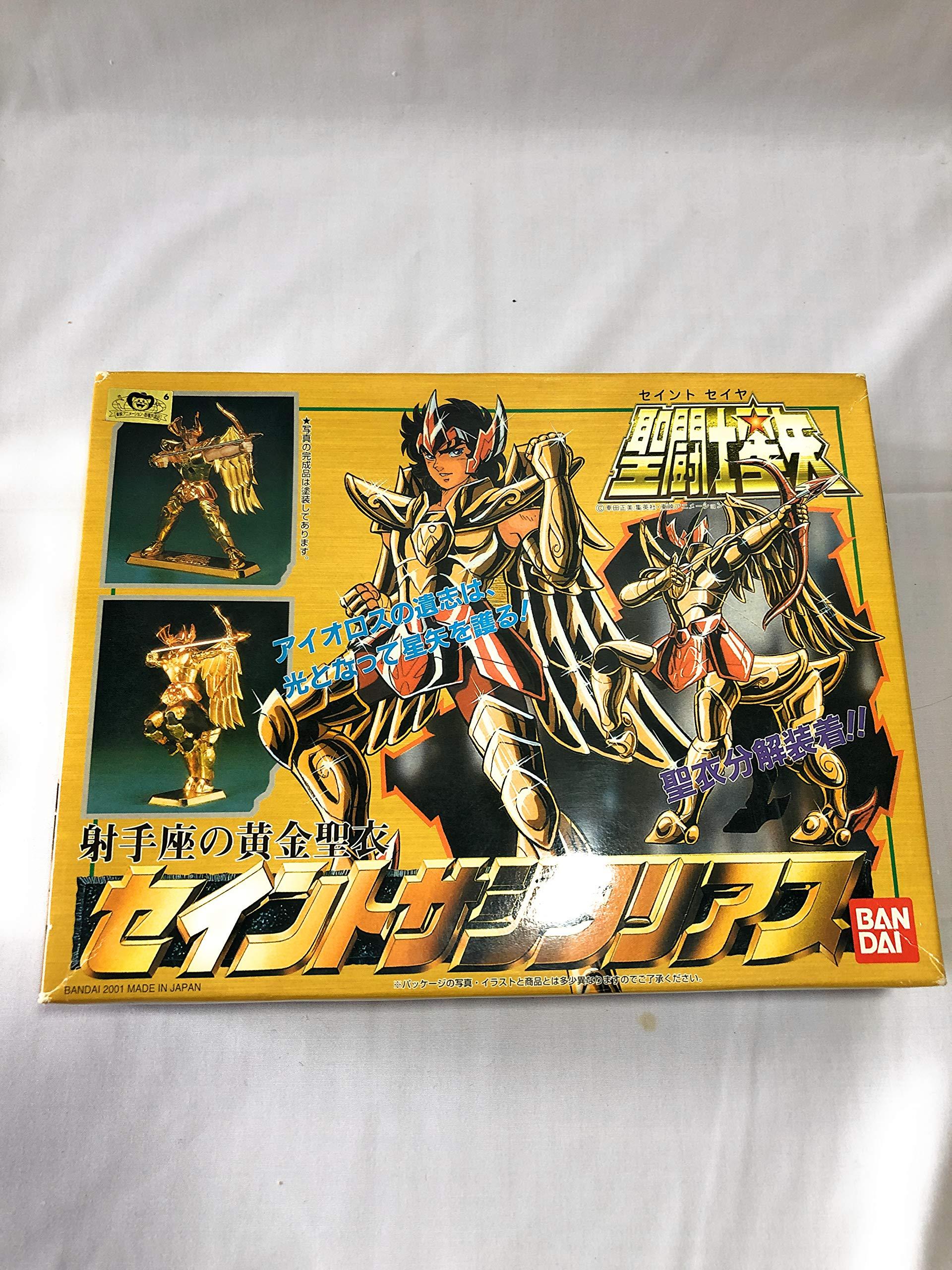 Saint Seiya Monster Series
