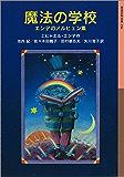 魔法の学校-エンデのメルヒェン集 (岩波少年文庫)
