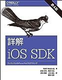 詳解 iOS SDK 第4版 ―ワンランク上のiPhone/iPadプログラミング