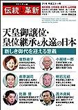 伝統と革新 第31号 (オピニオン誌)
