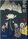 沙門空海唐の国にて鬼と宴す 巻ノ一 (徳間文庫)