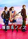 【Amazon.co.jp限定】覆面系ノイズ DVDスペシャル・エディション(L判ビジュアルシート付き)