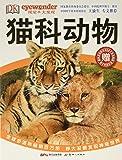 猫科动物/DK视觉大发现