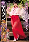 降霊初心者巫女さん伝説のヤリマン憑依物語 つぼみ ワンズファクトリー [DVD]