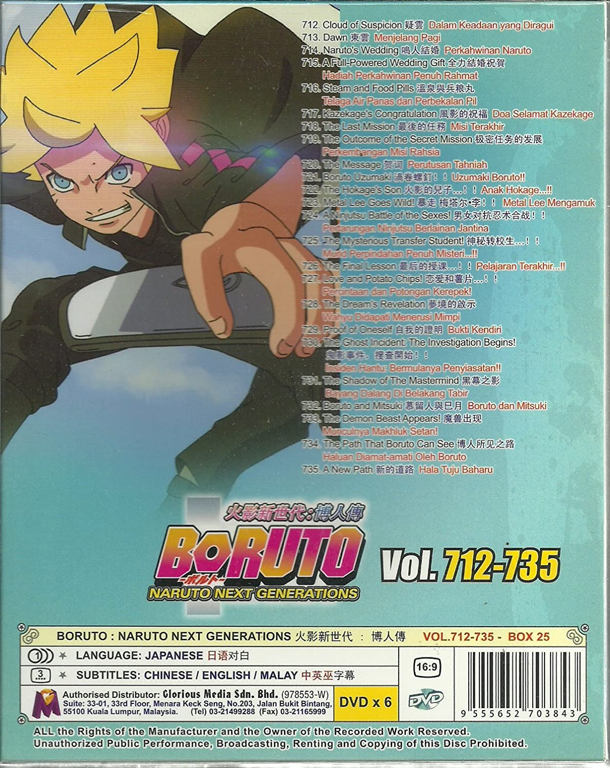 Amazon.com: BORUTO : NARUTO NEXT GENERATIONS (BOX 25 ...