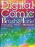 デジタルコミック ブラシ&トーン素材 きらめき