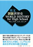 英文 詳説世界史 WORLD HISTORY for High School