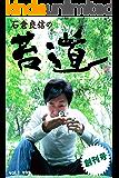 苔道 創刊号 苔道シリーズ