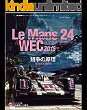 Motor Fan illustrated特別編集 ル・マン/WECのテクノロジー 2016