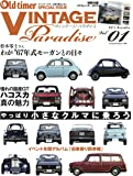 VINTAGE Paradise Vol.01 (ヤエスメディアムック484)