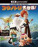 コウノトリ大作戦! <4K ULTRA HD&3D&2D ブルーレイセット>(初回仕様/3枚組/デジタルコピー付) [Blu-ray]