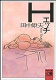 H (河出文庫)