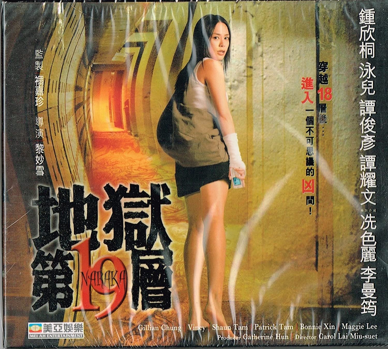 Amazon com: Nabaka 19 VCD Format Cantonese / Mandarin Audio