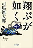 翔ぶが如く(十) (文春文庫)