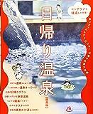 日帰り温泉 関西版 (エルマガMOOK)