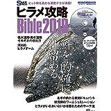 ヒラメ攻略Bible2019 (メディアボーイMOOK SALT&STREAM)
