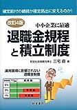 改訂4版 退職金規程と積立制度