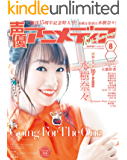 声優アニメディア 2019年8月号 [雑誌]