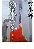 約束の冬(下) (文春文庫)