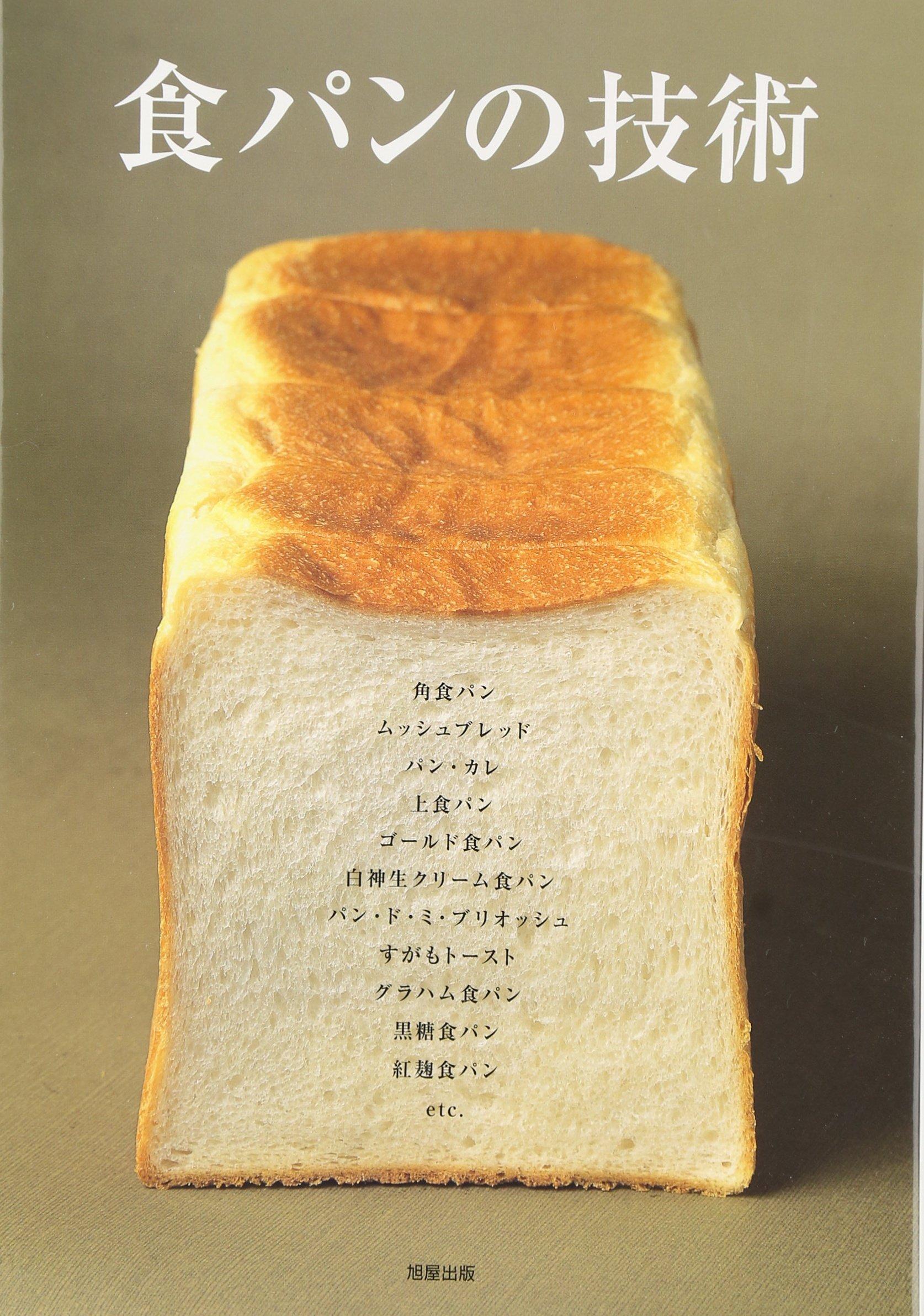 Shokupan no gijutsu : Ninkiten no kaku shokupan to yamagata shokupan no haigō to kangaekata ga wakaru. pdf