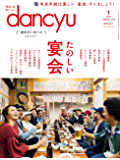 dancyu (ダンチュウ) 2019年 1月号 [雑誌]