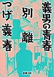 義男の青春・別離(新潮文庫)