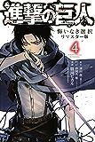 進撃の巨人 悔いなき選択 リマスター版(4) (ARIAコミックス)