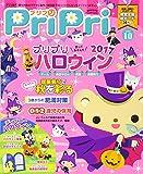 プリプリ2017年10月号 ([レジャー])