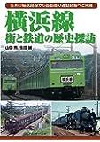 横浜線 街と鉄道の歴史探訪