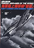 海軍艦上爆撃機「彗星」 (世界の傑作機 NO. 69)