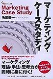 マーケティング・ケーススタディ (【碩学舎ビジネス双書】)