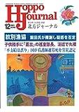 北方ジャーナル 2018年12月号[雑誌]