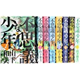 不思議な少年 コミック 1-8巻セット (モーニングKC)