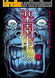 楽園市場 1 (エッジスタコミックス)
