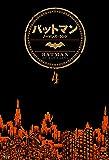 バットマン:ノーマンズ・ランド4 (ShoPro Books)