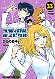ラディカル・ホスピタル 33巻 (まんがタイムコミックス)