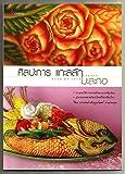 Thai sculpture livre Fruits à Découper livre apprendre étape par étape Art–Papaya