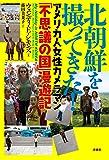 北朝鮮を撮ってきた! :アメリカ人女性カメラマン「不思議の国」漫遊記