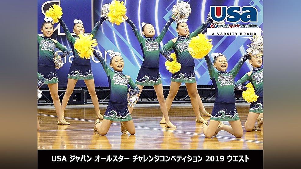 USA ジャパン オールスター チャレンジコンペティション 2019 ウエスト